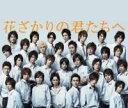 【送料無料】花ざかりの君たちへ イケメン♂パラダイス 卒業式&7 1/2話スペシャル