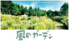【送料無料】風のガーデン [ 中井貴一 ]