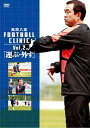 風間八宏 FOOTBALL CLINIC Vol.2