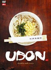 【送料無料】UDON プレミアム・エディション