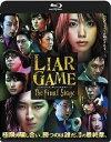【送料無料】ライアーゲーム ザ・ファイナルステージ スタンダード・エディション【Blu-ray】