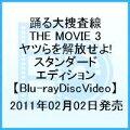踊る大捜査線 THE MOVIE 3 ヤツらを解放せよ! スタンダード・エディション【Blu-rayDisc Video】