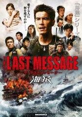 【送料無料】THE LAST MESSAGE 海猿 スタンダード・エディション [ 伊藤英明 ]
