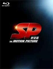 【送料無料】SP THE MOTION PICTURE 野望篇 特別版【Blu-ray Disc Video】 【初回生産限定】