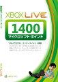 Xbox Live 1400マイクロソフトポイントカード