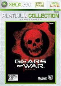 【送料無料】Gears of War(プラチナコレクション)