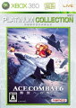 エースコンバット 6 解放への戦火 Xbox360 プラチナコレクション