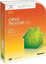 【送料無料】Microsoft Office Personal 2010 アップグレード