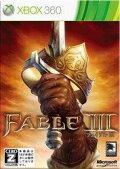 Fable III 初回限定版