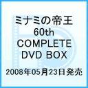 ミナミの帝王 60th COMPLETE DVD BOX[65枚組] [ 竹内力 ]