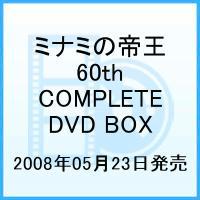 ミナミの帝王 60th COMPLETE DVD BOX[65枚組]