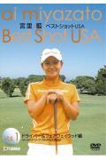 【楽天ブックスならいつでも送料無料】宮里藍 ベストショットUSA Vol.1 [ 宮里藍 ]