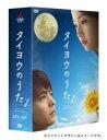 【送料無料】タイヨウのうた DVD-BOX [ 松下奈緒 ]