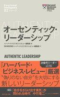 ハーバード・ビジネス・レビュー[EIシリーズ] オーセンティック・リーダーシップ