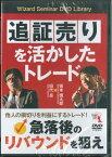 DVD>追証売りを活かしたトレード [Wizard Seminar DVD Library] (<DVD>) [ 田代岳 ]