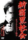 新宿黒社会 チャイナ・マフィア戦争 [ 椎名桔平 ] - 楽天ブックス