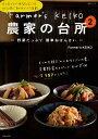 Farmer's KEIKO農家の台所(2) 野菜たっぷり簡単おばんざい (生活シリーズ) [...