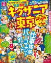 るるぶキッザニア東京 (るるぶ情報版)