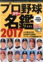 プロ野球カラー名鑑(2017) (B・B・MOOK)の商品画像