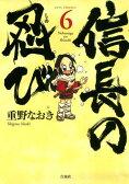 信長の忍び(6) (ジェッツコミックス) [ 重野なおき ]