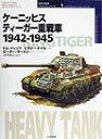ケーニッヒスティーガー重戦車 1942-1945 (オスプレイ・ミリタリー・シリーズ) [ トム・イェンツ ]