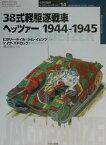38式軽駆逐戦車ヘッツァー 1944-1945 (オスプレイ・ミリタリー・シリーズ) [ ヒラリー・L.ドイル ]