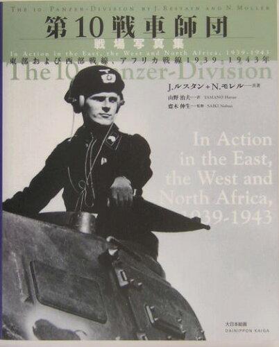 第10戦車師団戦場写真集 東部および西部戦線、アフリカ戦線1939-1943 [ ジャン・ルスタン ]