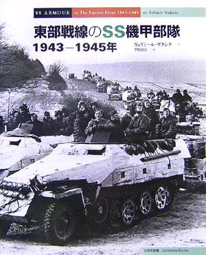 東部戦線のSS機甲部隊1943-1945年 [ ヴェリミール・ヴクシク ]