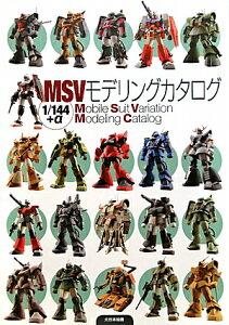 【送料無料】MSVモデリングカタログ