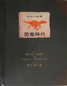 【送料無料】恐竜時代
