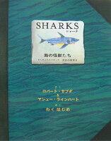 Sharks海の怪獣たち エンサイクロペディア太古の世界2