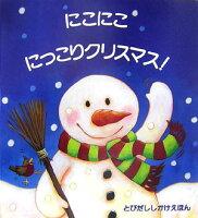 【しかけ絵本】にこにこにっこりクリスマス!