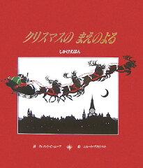 【楽天ブックスならいつでも送料無料】【高額商品】【3倍】クリスマスのまえのよる [ クレメン...