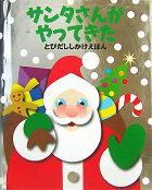 【しかけ絵本】<br />サンタさんがやってきた