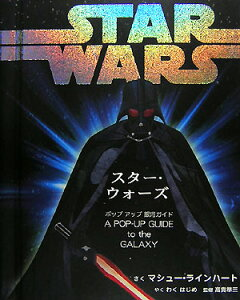 スター・ウォーズ ポップアップ銀河ガイド
