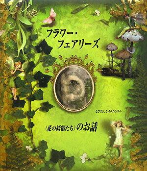 【送料無料】フラワ-・フェアリ-ズ(花の妖精たち)のお話