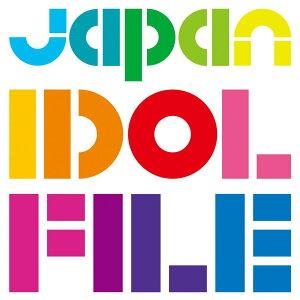 【楽天ブックスならいつでも送料無料】Japan Idol File [ (V.A.) ]
