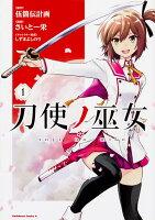 刀使ノ巫女 (1)