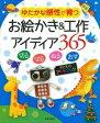 お絵かき&工作アイディア365 [ フィオナ・ワッツ ]