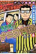 【送料無料】ナニワ銭道(8(ゼニ道・天衣無縫編))