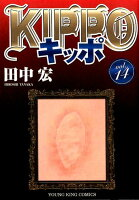 KIPPO 14巻