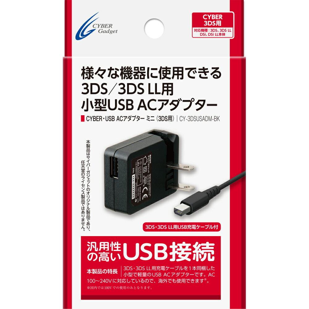 3DS 用 USB ACアダプター ミニ 【New 3DS/New3DS LL対応】画像