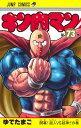 キン肉マン 73 (ジャンプコミックス) [ ゆでたまご ]