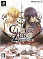 CLOCK ZERO 〜終焉の一秒〜 限定版の画像