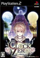 CLOCK ZERO 〜終焉の一秒〜 通常版の画像