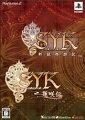 S.Y.K ツインパックの画像