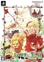 猛獣使いと王子様 限定版の画像