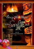 Soul電波2K7 Live at PACIFICO YOKOHAMA