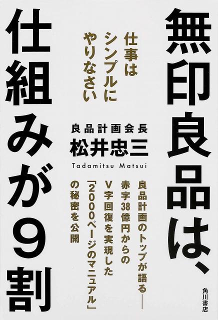 松井忠三「無印良品は、仕組みが9割」
