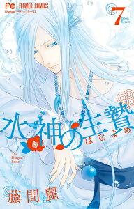 水神 の 生贄 漫画 ネタバレ 7 巻